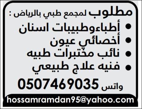 وظائف اطباء بالسعودية